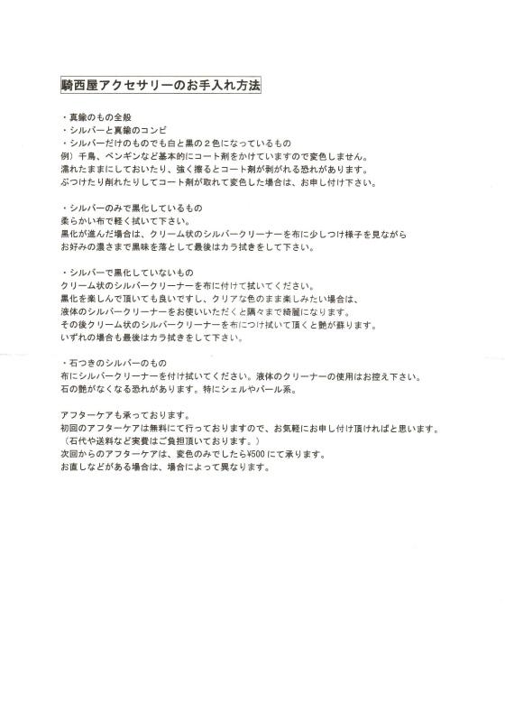 かんざし オオミズアオ 【騎西屋】