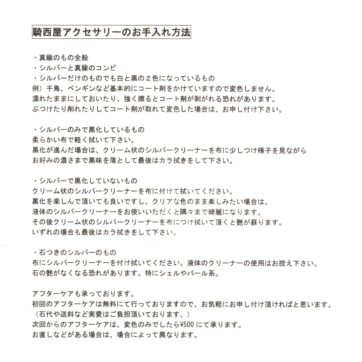 帯留 狐火・孔雀羽 【騎西屋/店頭在庫】