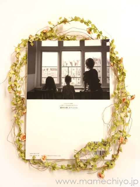 IZANAGI特別編集 上田美江子美容歴40周年記念 「創作の旅」スペシャル