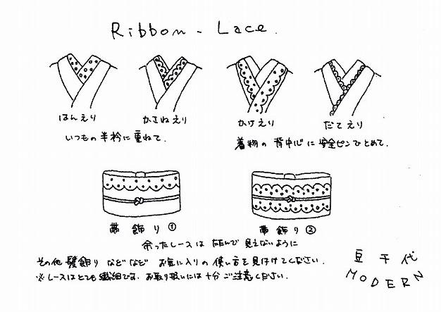 リボンレース ホワイト/ブラック(rr9)