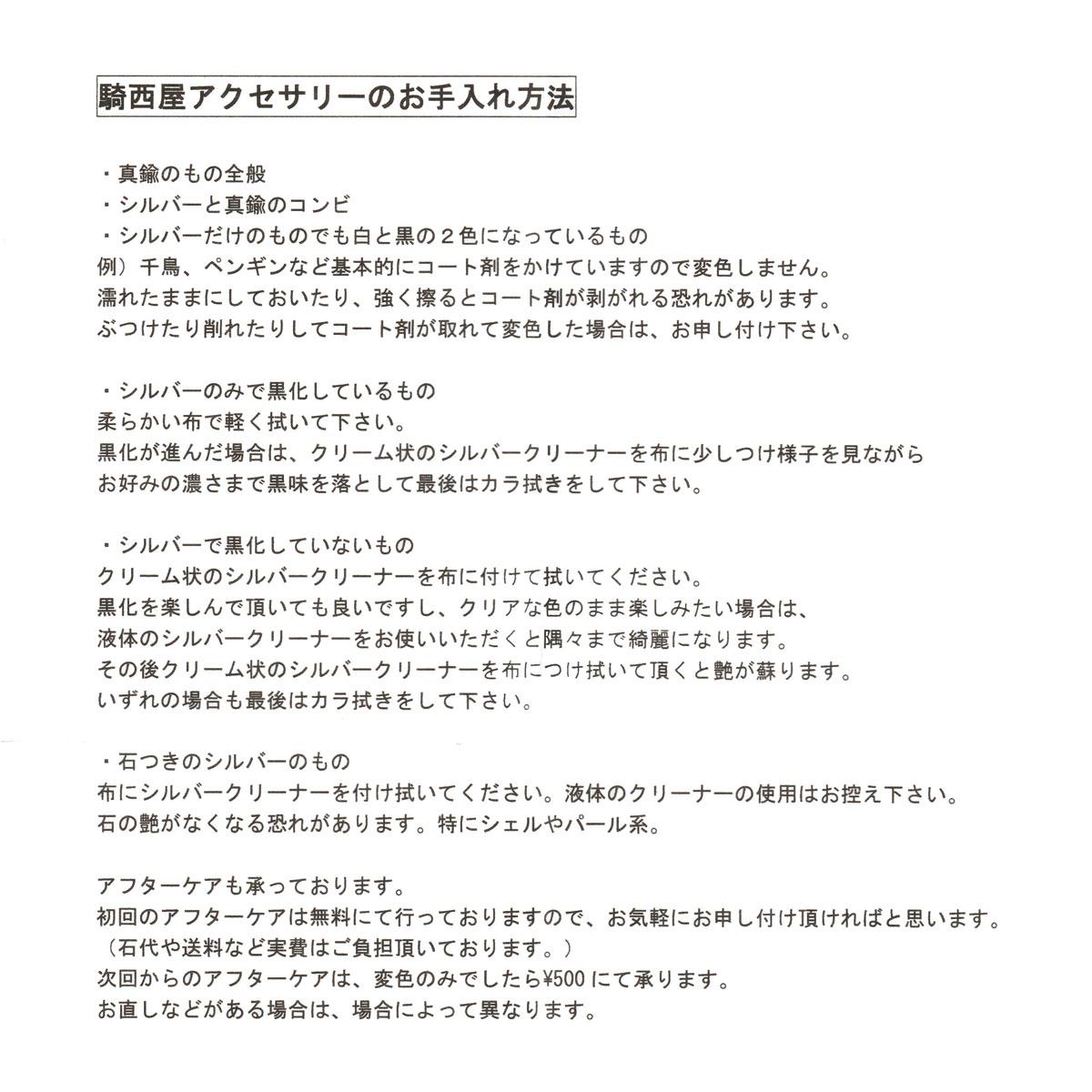 帯留 瑞雲(中) 【騎西屋】