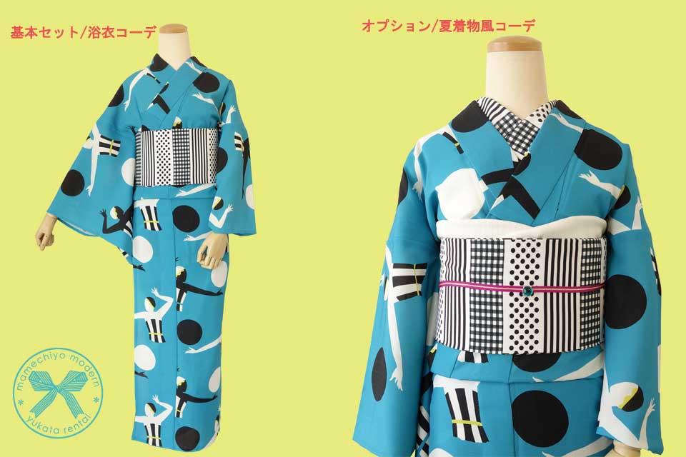 Online契約可能 【レンタル】浴衣 シンクロガール(水色)