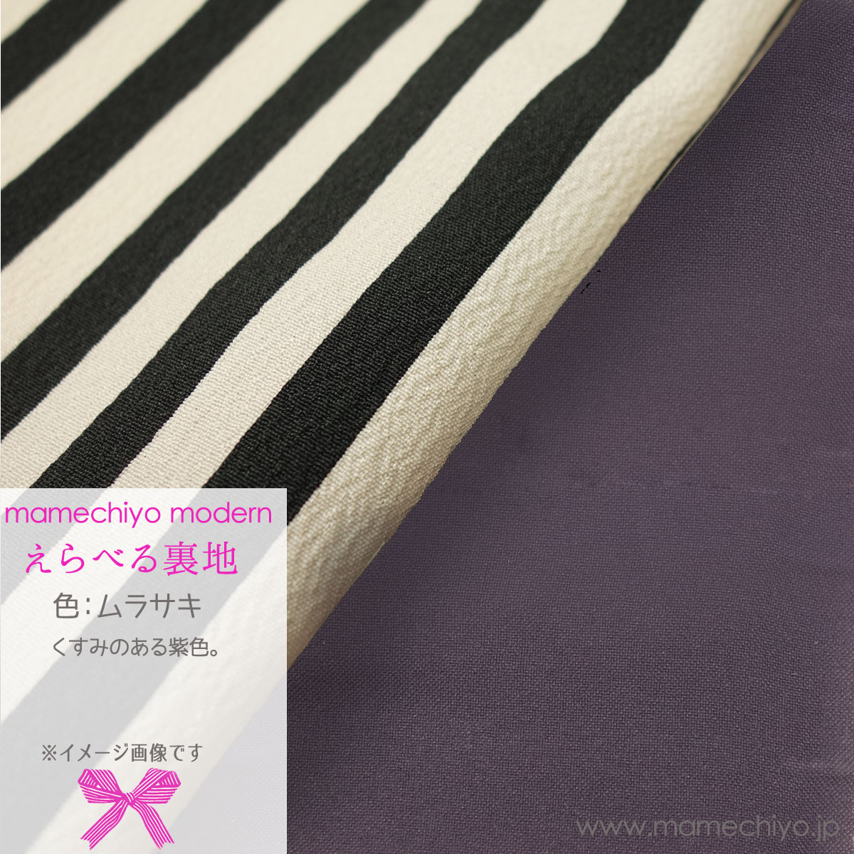 【受注:えらべる裏地】羽織 キャンディストライプ(セサミ)