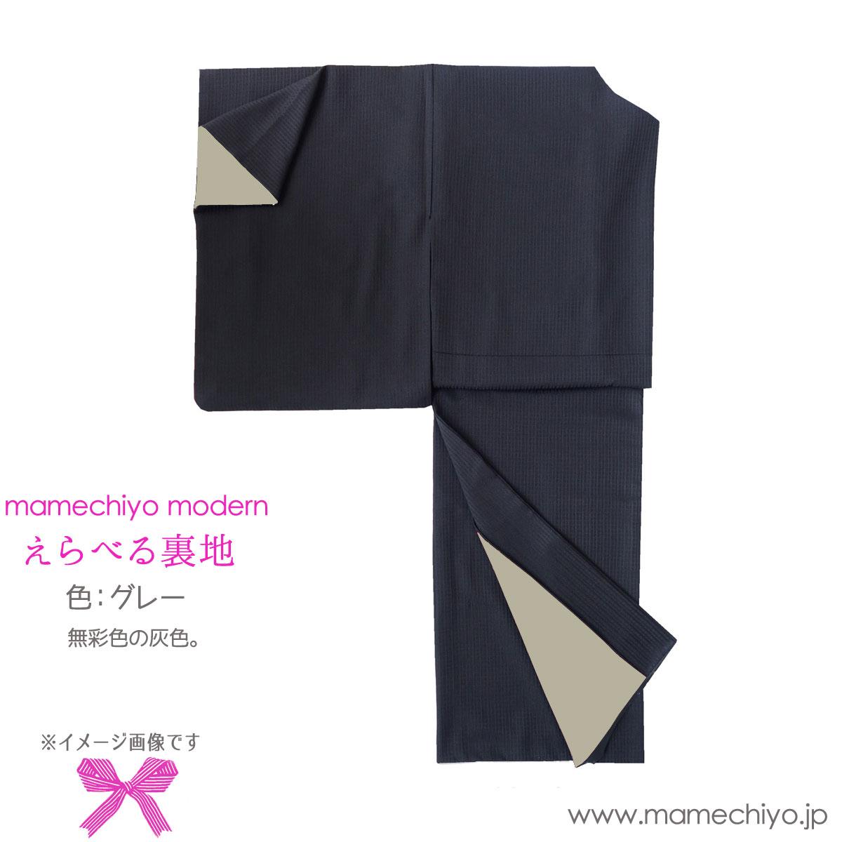 【受注:えらべる裏地】袷着物 puzzle (ブラック)