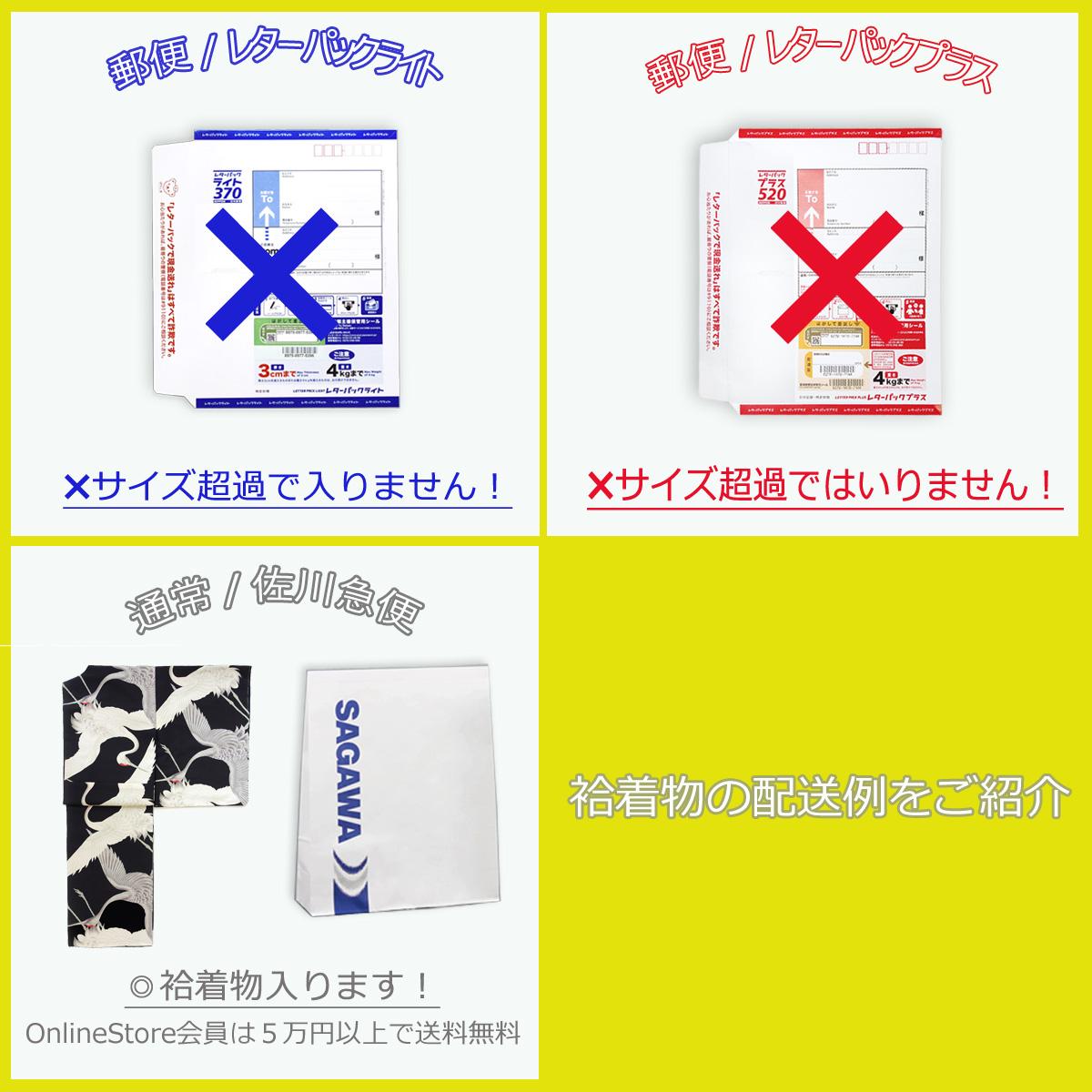 【受注:えらべる裏地】袷着物 2尺袖/puzzle (ブラック)
