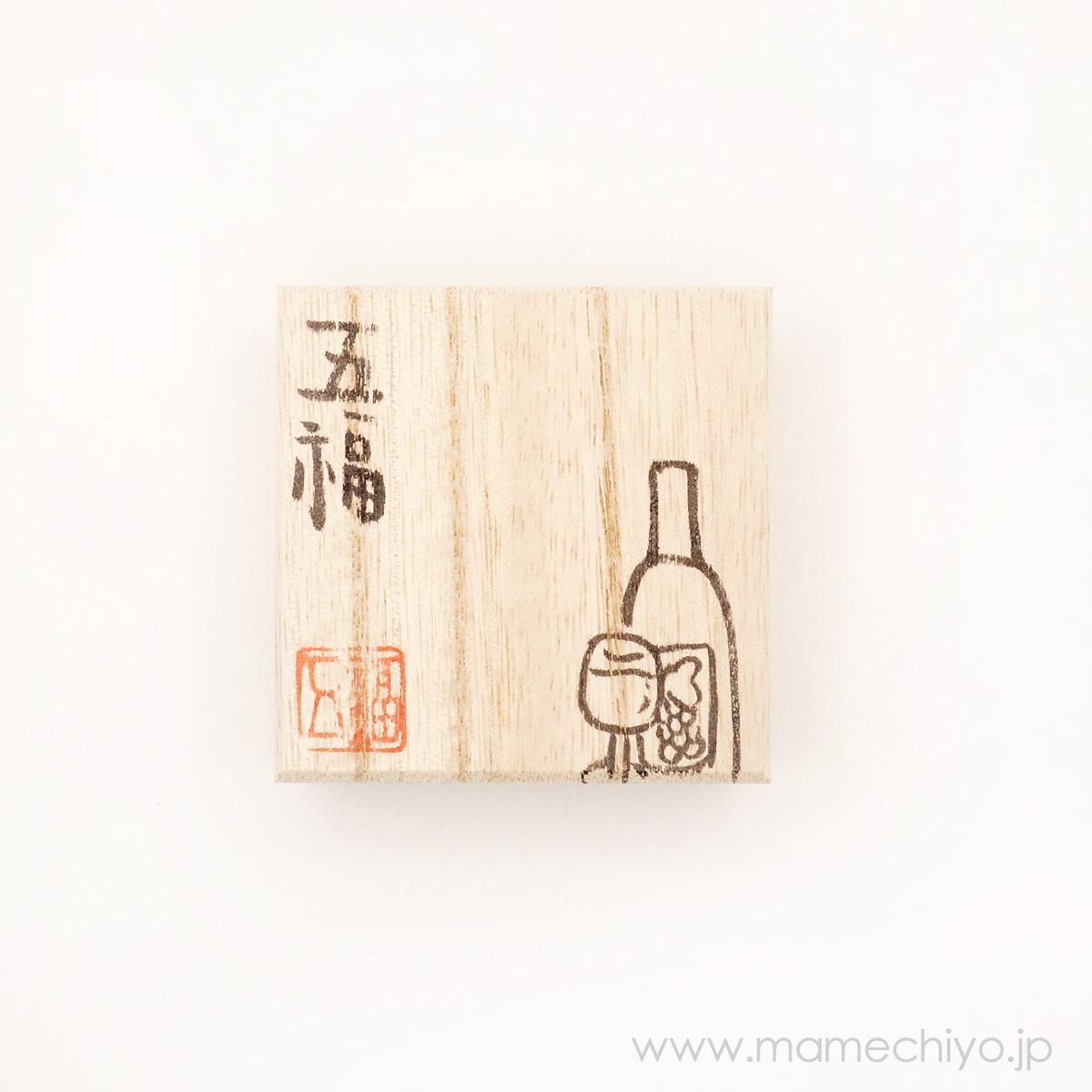 五福 帯留 お酒シリーズ