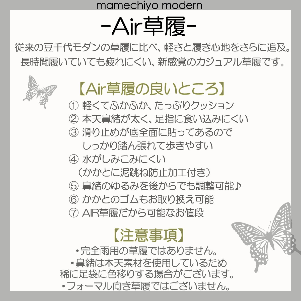 【受注品】AIR草履 レディ*バタフライ 白蝶×生成りつぼ(S・M・Lサイズ)