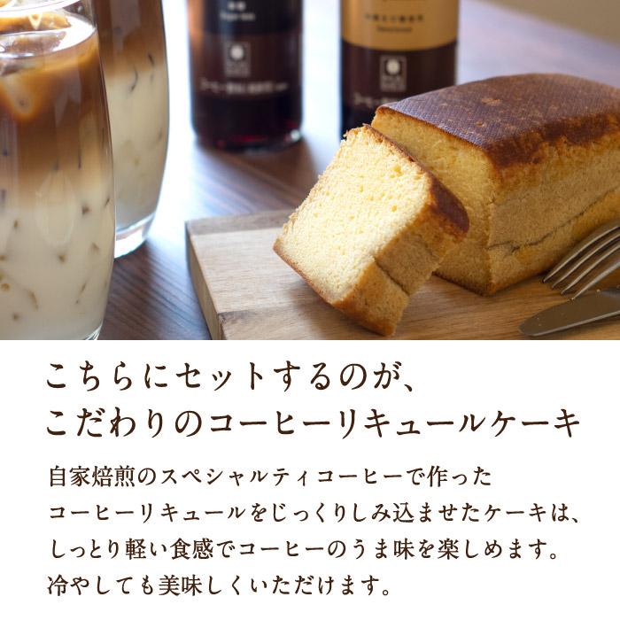 送料無料 お中元 コーヒーとスイーツギフト マメーズ カフェオレベース 2本セット 無糖 沖縄きび糖 選べる2種+ コーヒーリキュールケーキ 濃縮リキッドコーヒー 4倍希釈