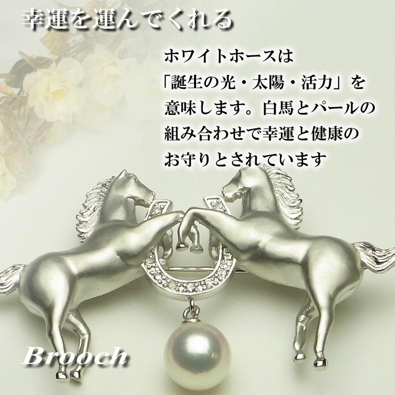 幸運を運んでくれる「ホワイトホース(白馬)」と艶々8.4mm前後の魅惑のパールブローチ。DXケース付き【あこや真珠】