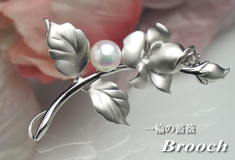 【再販】艷やかパール7mmパール。 エレガントなバラ一輪のブローチ兼ペンダント【あこや真珠】