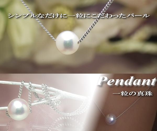 珠玉の8mmの一粒珠スルーペンダント【あこや真珠】