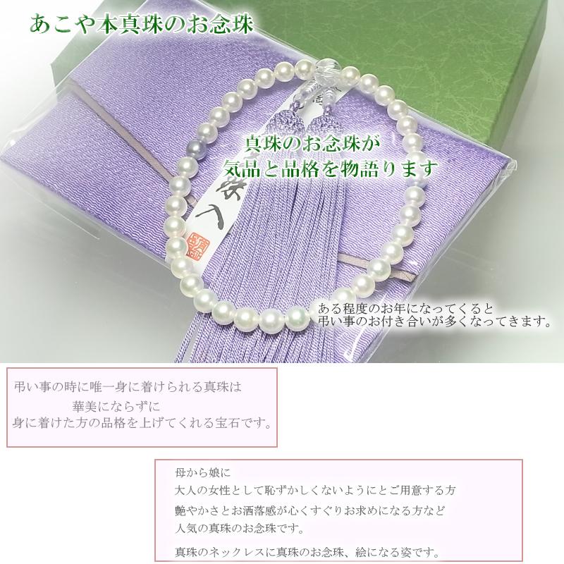 しっとり乳白色にピンクやグリーンがでた色目のお念珠7mm-8mm 娘に持たせたいお念珠。桐箱・高級ちりめんケース付き 【あこや真珠】