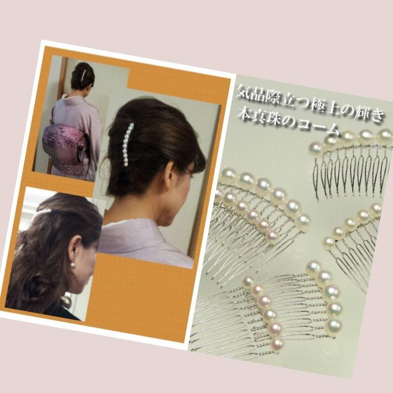 髪飾り 本真珠コーム8mm M  パーティーに謝恩会に【あこや真珠】