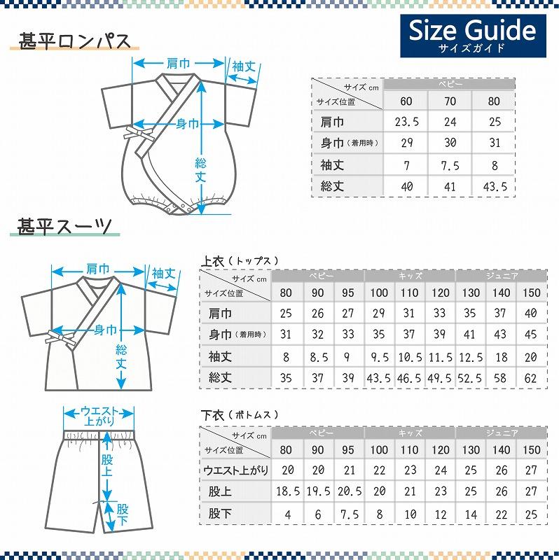【日本製】和柄ドット祭柄甚平スーツ