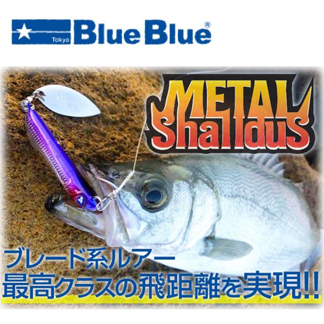 ブルーブルー メタルシャルダス45