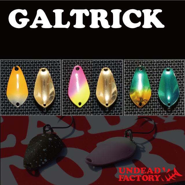 アンデッドファクトリー GALTRICK (ガルトリック) 1.0g