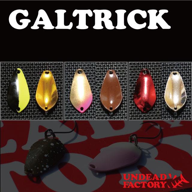 アンデッドファクトリー GALTRICK (ガルトリック) 1.3g
