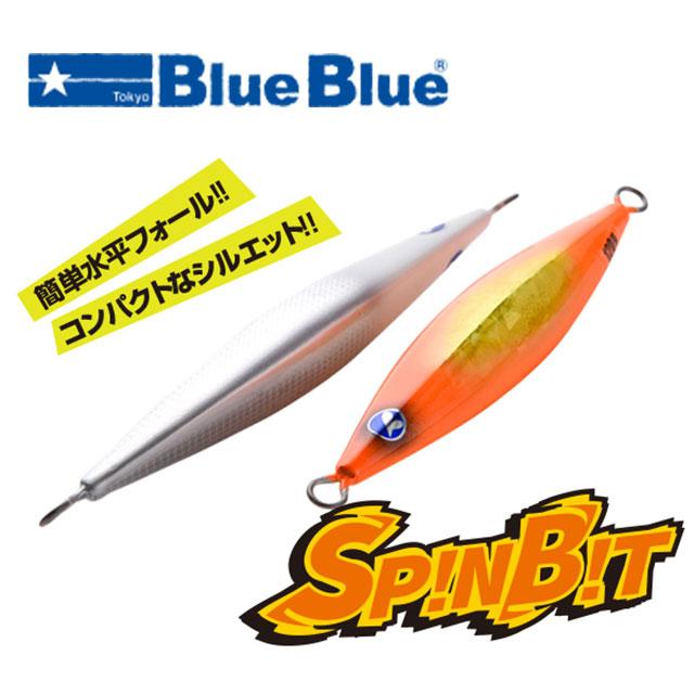ブルーブルー スピンビット60g