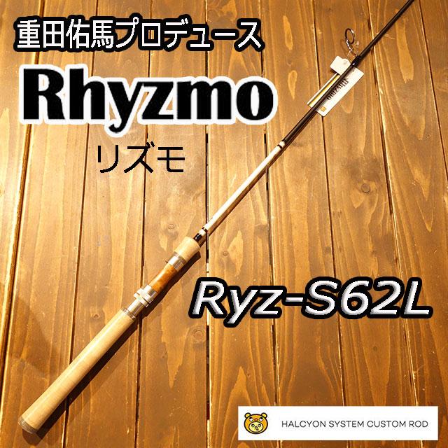 ハルシオンシステム  リズモ Ryz-S62L