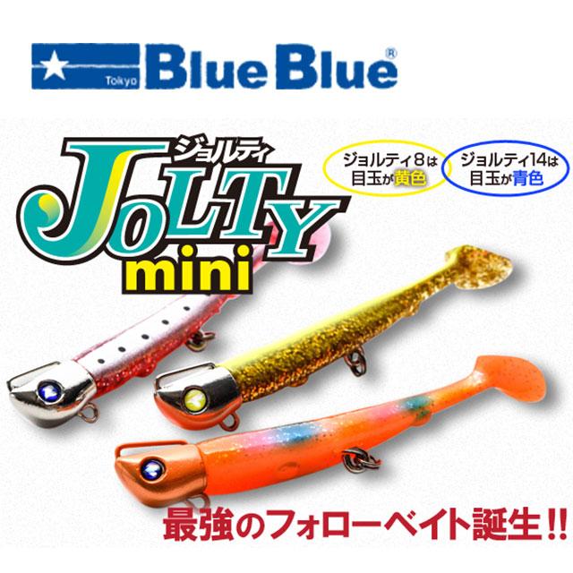 ブルーブルー ジョルティミニ14gセット