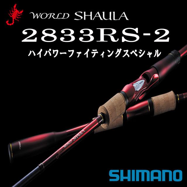 シマノ '20 ワールドシャウラ 2754R-5 ドリームツアーエディション