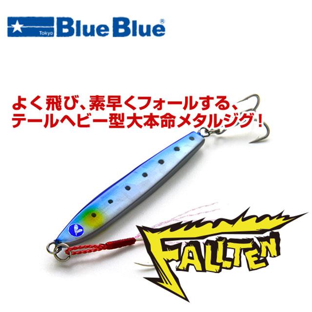 ブルーブルー フォルテン30g