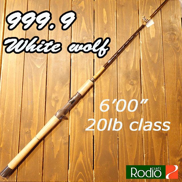 ロデオクラフト 999.9 ホワイトウルフ 600 20lb class