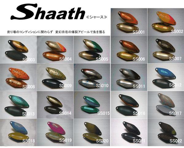 サウリブ Shaath(シャース) 0.75g