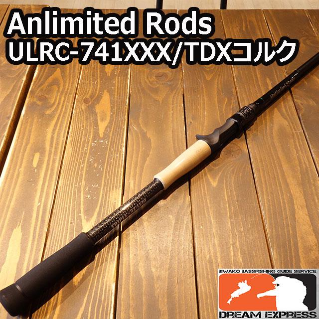 ドリームエクスプレスルアーズ アンリミテッドロッズ ULRC-741XXX/TDXコルク