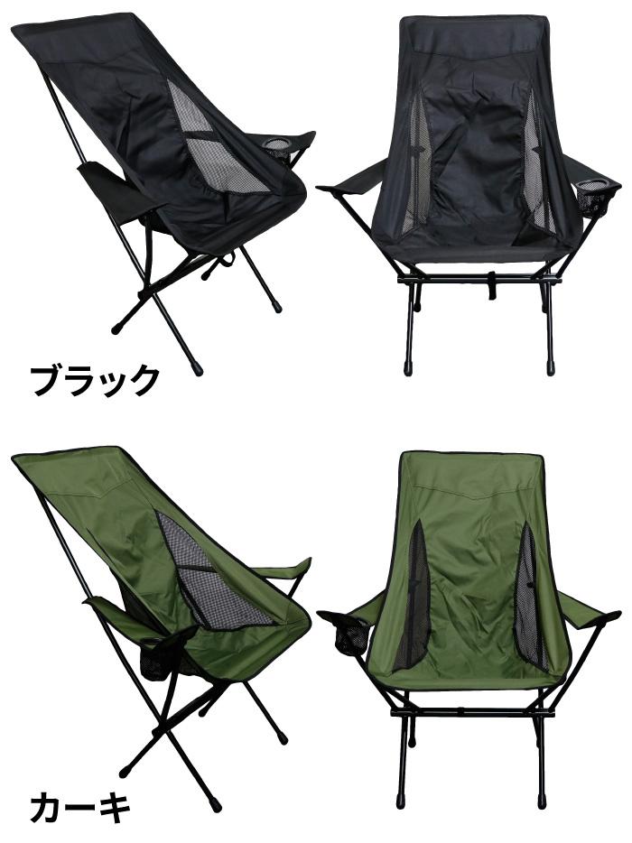 アウトドアチェア MOSCO モスコ 肘掛け付きハイチェア アウトドア チェア 折りたたみ 軽量 椅子 アルミチェア コンパクト ツーリング キャンプ 便利グッズ