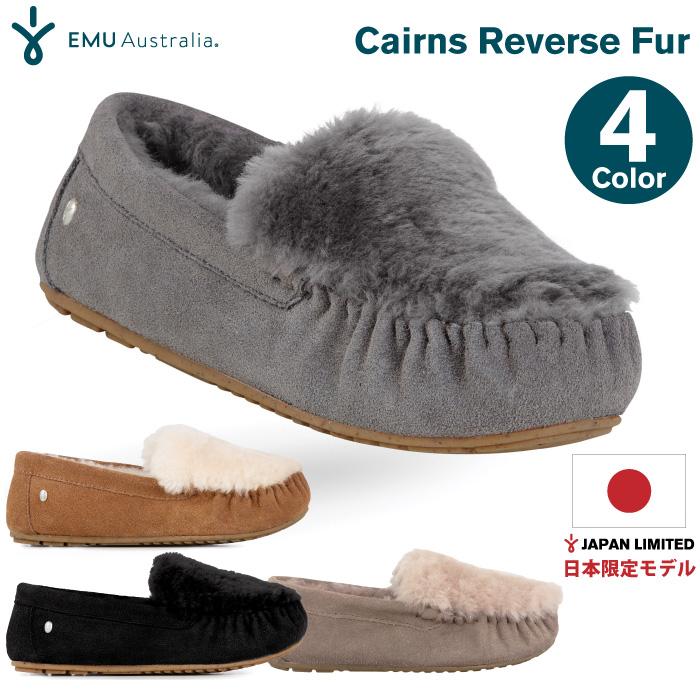 日本正規品 emu エミュー ケアンズ リバース ファー Cairns Reverse Fur W11705 シープスキンブーツ ムートンブーツ emuブランド箱 付属
