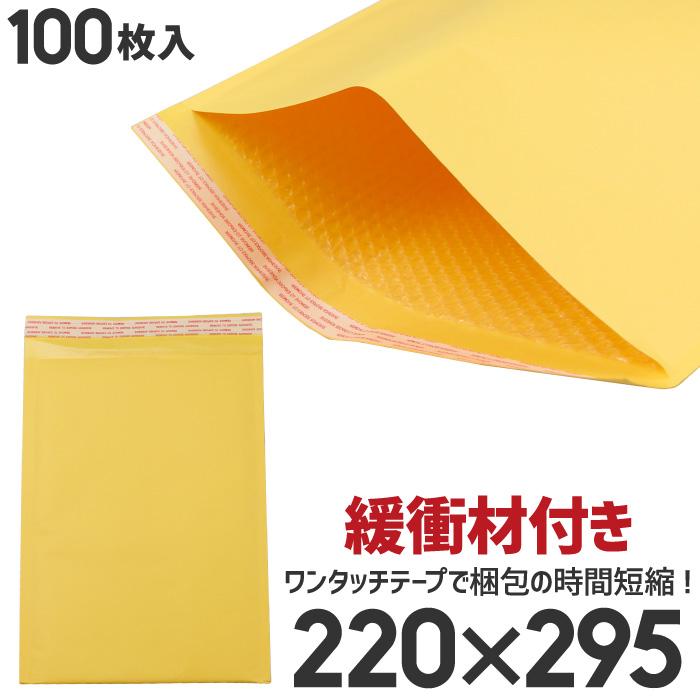 【100枚】宅配袋 プチプチ 緩衝材 シール付き 巾220×高さ295 宅配用 梱包材 資材 透けない テープ付き