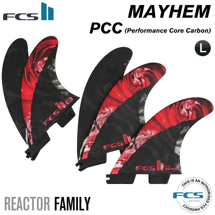 ショートボード用フィン FCS2 FIN エフシーエス2フィン MB/MAYHEM Tri-Quad - PCC (RED) メイヘム パフォーマンスコアカーボン Lサイズ 5フィン トライフィン クアッドフィン 【日本正規品】
