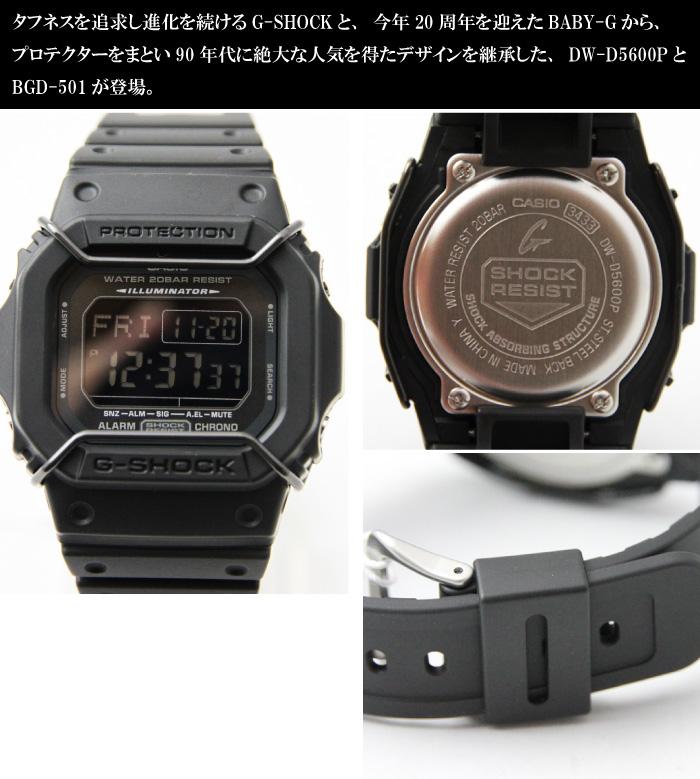 G-SHOCK ジーショック 腕時計 ウォッチ DW-D5600P-1JF Gショック ブラック BLACK 黒 アナログ時計 デジタル時計 CASIO カシオ メンズ 【火曜日発送不可】
