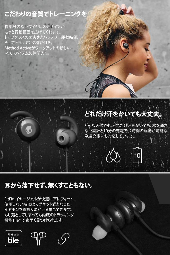 【日本正規品】 Skullcandy スカルキャンディー イヤホン METHOD ACTIVE メソッド アクティブ BLACK ブラック Bluetooth ワイヤレス スマートフォン対応 スマートホン スマホ対応マイク付き iPhone対応 アイフォン