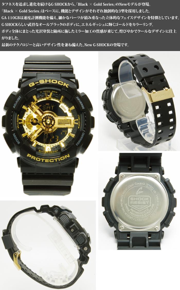 G-SHOCK ジーショック 腕時計  GA-110GB-1AJF  ブラック/ゴールド  アナログ時計 デジタル時計  CASIO カシオ  メンズ