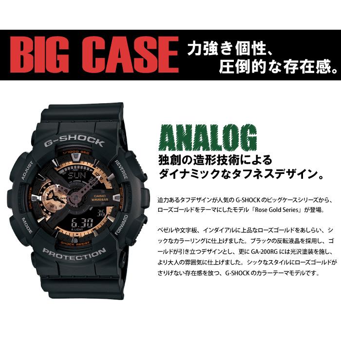 G-SHOCK ジーショック 腕時計 ウォッチ GA-110RG-1AJF ブラック BLACK 黒 アナログ時計 デジタル時計 CASIO カシオ メンズ 【火曜日発送不可】