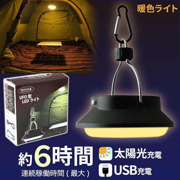 めちゃくちゃ明るい 暖色 ソーラー充電式 LEDライト UFO型 電球色 吊り下げ式 アウトドア キャンプ バーベキュー シーリングライト 屋外 災害 下向きライト