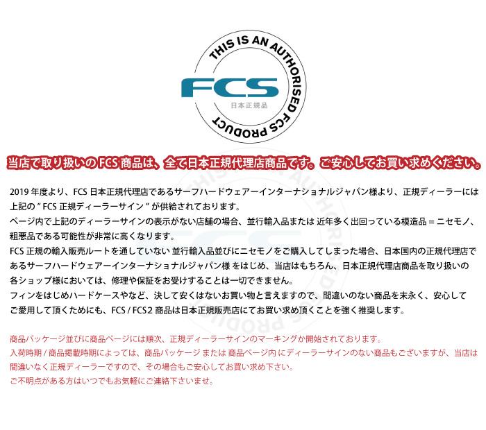 ショートボード用フィン FCS2 FIN エフシーエス2フィン H4 QUAD REAR - Carbon クアッドリアフィン カーボン 4フィン クアッドフィン クワッドフィン 【日本正規品】
