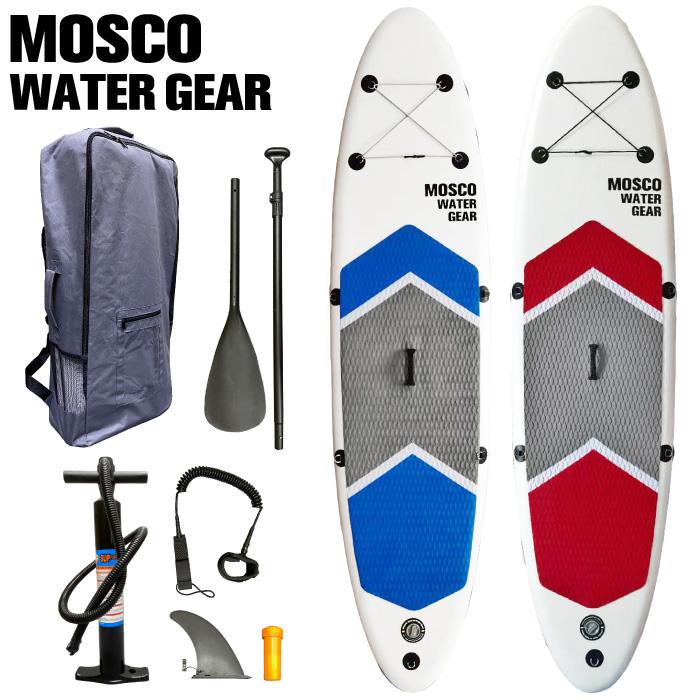 SUP スタンドアップ パドルボード インフレータブル フルセット MOSCO モスコ サップ パドル エアーポンプ フィン リーシュ リペアキット 海 川 湖 アウトドア マリンスポーツ