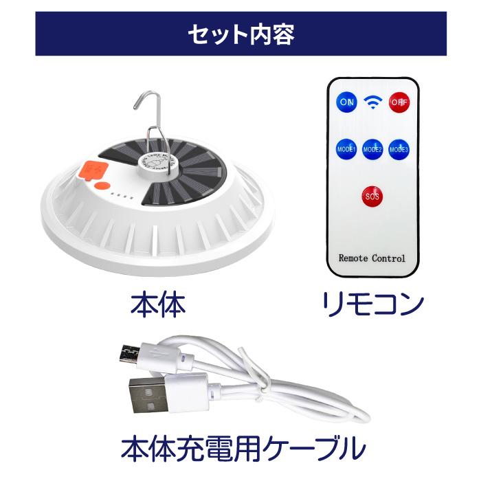 LEDライト 充電式 小型 ランタン 白色 昼白色 照明 USB充電 ソーラー モバイルバッテリー コンパクト 明るい 持ち運び 便利グッズ アウトドア キャンプ