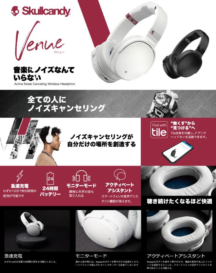 【日本正規品】 Skullcandy スカルキャンディー ヘッドフォン VENUE WIRELESS ベニュー ワイヤレス MOAD RED モッドレッド スマートフォン対応 スマートホン スマホ対応マイク付き iPhone対応 アイフォン