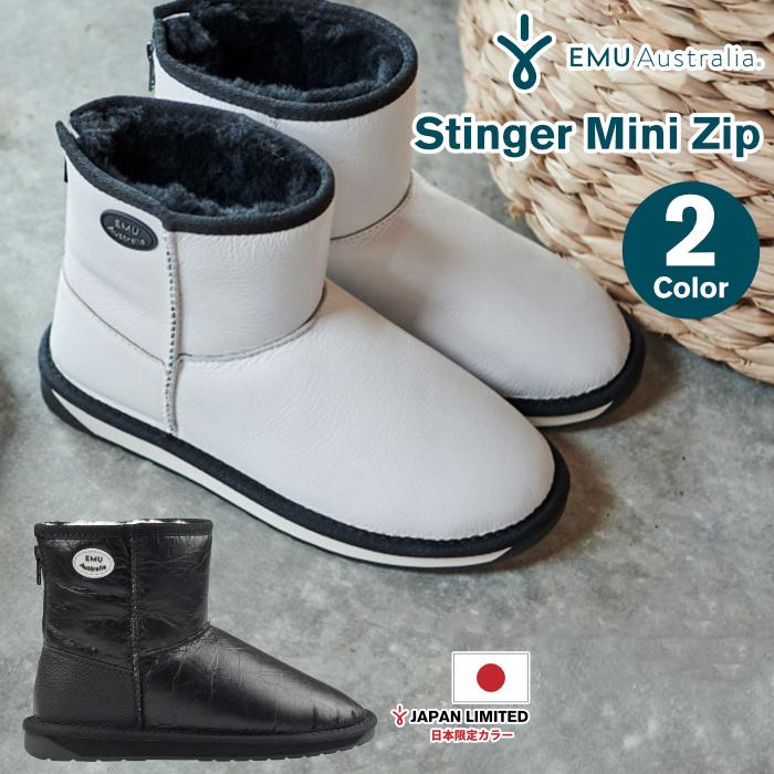 emu エミュー シープスキンブーツ スティンガー ミニ ジップ Stinger Mini Zip W12306 ムートンブーツ 撥水加工 emuブランド箱 付属 【日本正規品】