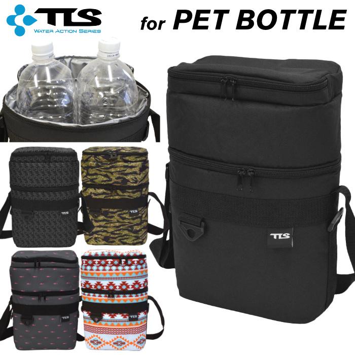 ペットボトルカバー TOOLS ツールス BOTTLE CASE ペットボトルケース 2Lペットボトル2本用 保温バッグ 保冷バッグ サーフィン 海水浴 レジャー アウトドア 収納 便利グッズ