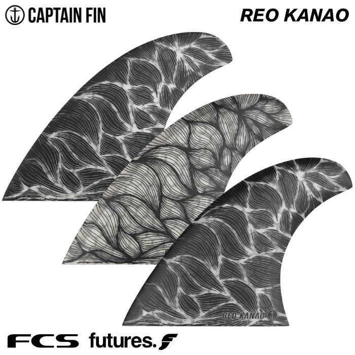 ショートボード用フィン CAPTAIN FIN CO. キャプテンフィン REO KANAO THE SOLID LINE 金尾玲生 レオカナオ ソリッドライン トライフィン FCS FUTURES. 3フィン スラスター サーフィン