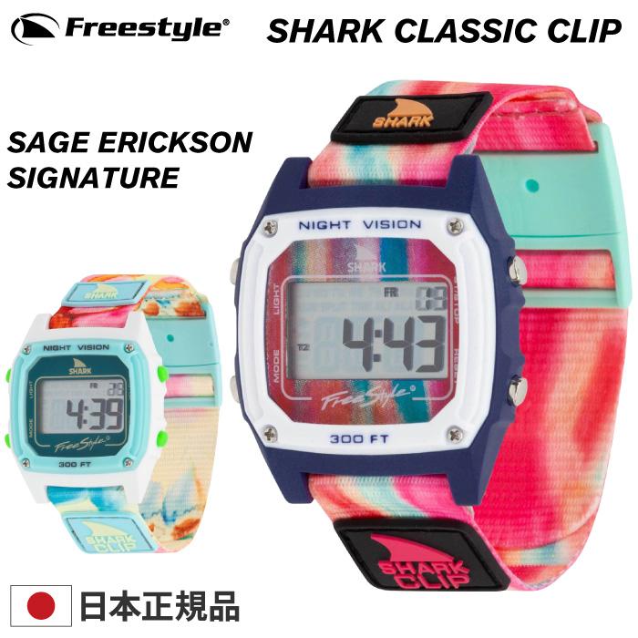 Freestyle フリースタイル 腕時計 SHARK CLASSIC CLIP SAGE ERICKSON SIGNATURE シャーク クラシック クリップ デジタル時計 ナイロンベルト メンズ レディース 男女兼用 ユニセックス プレゼント