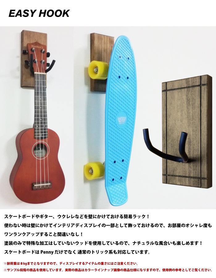スケートボードラック ギターラック Aqua Rideo アクアリデオ イージーフック with 壁美人 壁付けタイプ 壁掛け 木製 スケボー ディスプレイ インテリア