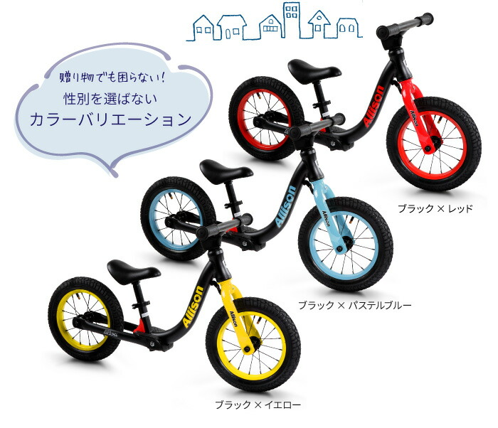 キックバイク バランスバイク ランニングバイク 3歳 おしゃれ プレゼント 乗り物 おもちゃ キッズ 乗りもの 二輪車 シンプル ペダルなし自転車 子供用 軽量 持ち運び Allison