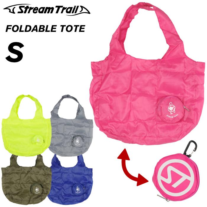 StreamTrail ストリームトレイル エコバッグ FOLDABLE TOTE S フォルダブルトート Sサイズ トートバッグ サブバッグ 折り畳みバッグ パッカブル お買い物バッグ 旅行