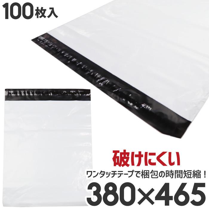 【100枚】宅配ビニール袋 白色 巾380×高さ465 厚み80ミクロン 宅配袋 宅配用 梱包材 ポリ袋 透けない 強力テープ